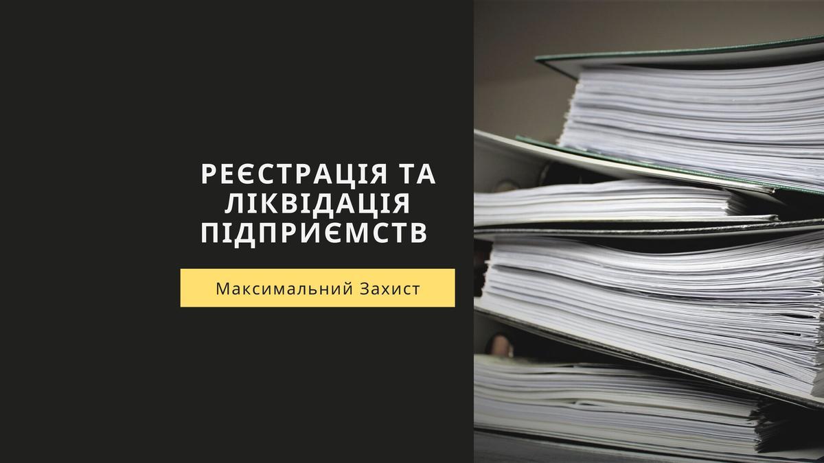 Реєстрація та ліквідація підприємств