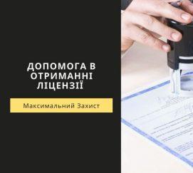 Допомога в отриманні ліцензії