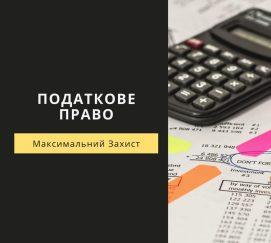Податкове право