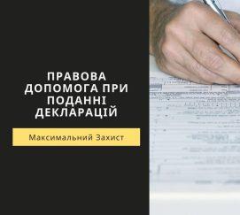 Правова допомога при заповненні декларацій