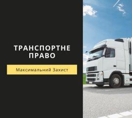 Транспортне право