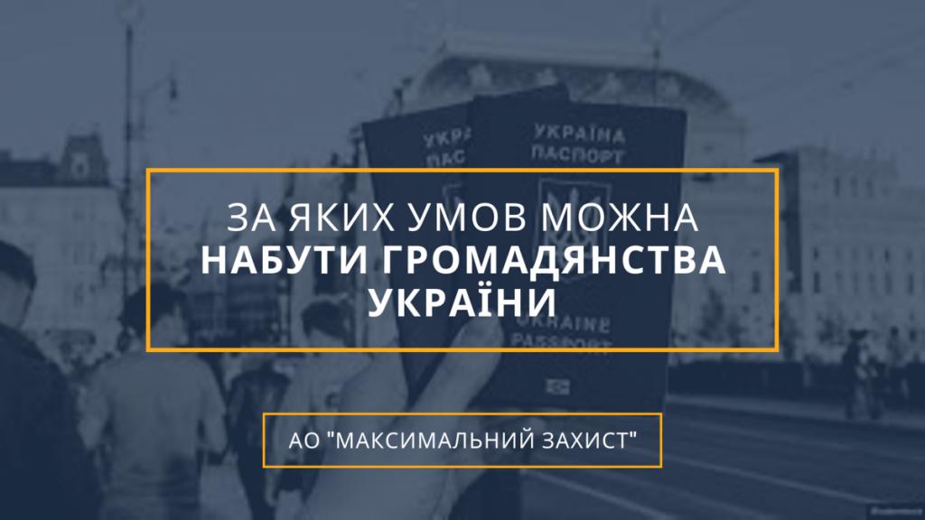 набути громадянство України