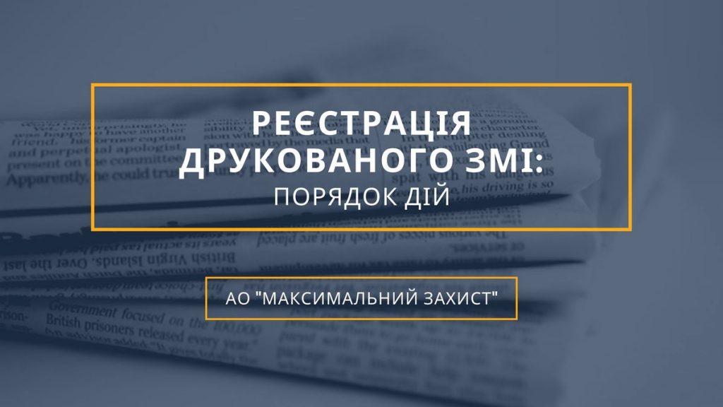 Реєстрація друкованого ЗМІ: порядок дій