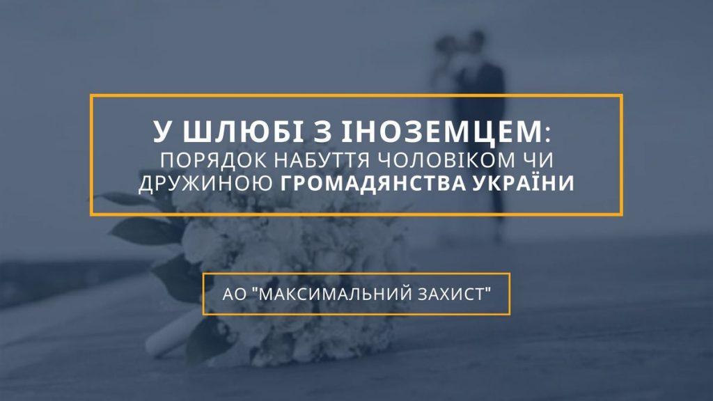 набуття чоловіком чи дружиною громадянства України