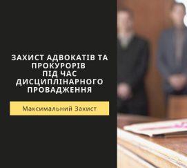 Захист адвокатів та прокурорів