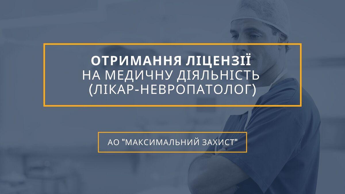 Отримання ліцензії на медичну діяльність